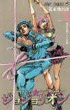 漫画感想:ジョジョリオン 第2巻「東方定助という名前」