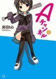 漫画感想:Aチャンネル 第1巻~第4巻