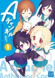 漫画感想:Aチャンネル アンソロジーコミック 第1巻
