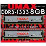 PCパーツ感想:UMAX DDR3-1333 8GB