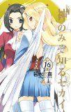 漫画感想:神のみぞ知るセカイ 第16巻