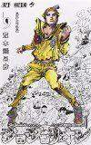 漫画感想:ジョジョリオン 第9巻「長男・東方常敏」