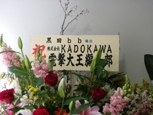 Ach-Artshow-Dengeki