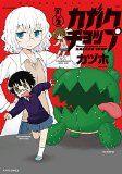 漫画感想:カガクチョップ 第2巻