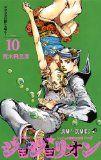 漫画感想:ジョジョリオン 第10巻「ロカカカの樹を追え!」