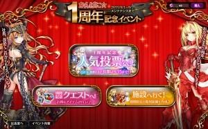 ゲーム攻略:かんぱに☆ガールズ かんぱに☆1周年記念イベント