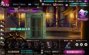 ゲーム攻略:かんぱに☆ガールズ 『異世界の魔物』Season1