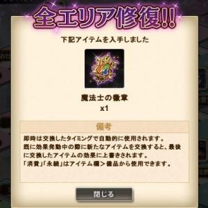魔法士の徽章