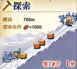 ゲーム攻略:かんぱに☆ガールズ かんぱに☆霊峰と竜の秘宝