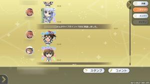 ゲーム攻略:アイドルマスター ミリオンライブ! シアターデイズ(ミリシタ) ラウンジ機能について