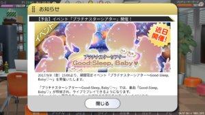 ゲーム攻略:ミリシタイベント プラチナスターシアター ~Good-Sleep,Baby♥~ 開催予告