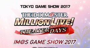 ゲーム感想:ミリシタ TGS2017発表情報(アイドルマスター ミリオンライブ! シアターデイズ)