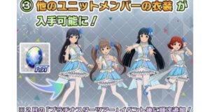 他のユニットのメンバーの衣装