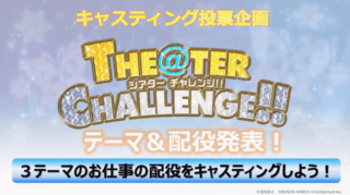 THE@TER CHALLENGE!!