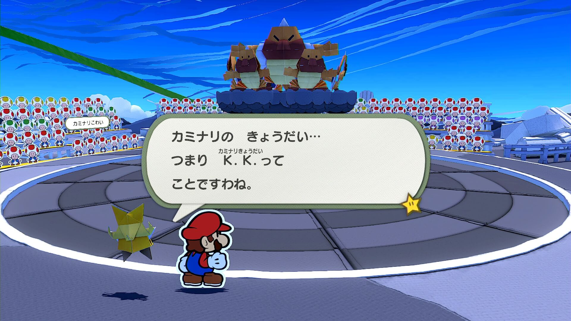 キング オリガミ